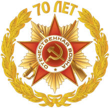 70 Years of Victory