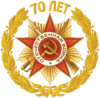 70 Years of Victory over nazi filth